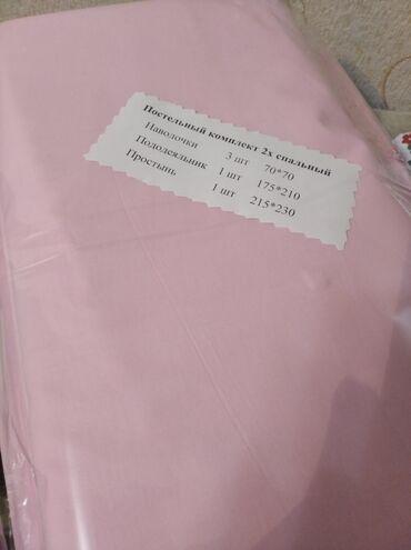 Г. Шопоков, постельное белье, комплект можно штучно, ткань х/б, пошив