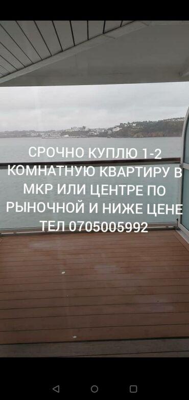 купить домашний музыкальный центр в Кыргызстан: Срочно куплю 1-2 комнатную квартиру в мкр или центре по рыночной и ниж