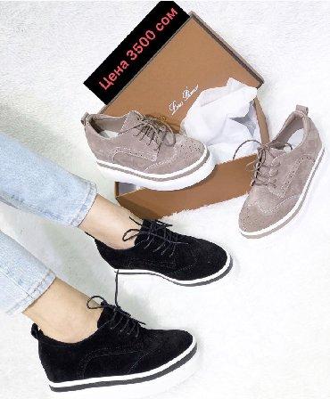 Кроссовки и спортивная обувь - Лебединовка: Качественная обувь из натуральной замши с кожаной стелькой чёрного