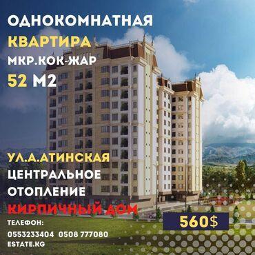бишкек алматы такси in Кыргызстан   ГРУЗОВИКИ: Построен, Элитка, 1 комната, 52 кв. м