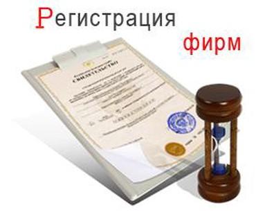 Регистрация ОсОО, ОО, ОФ. Регистрация фирм Бишкек. Регистрация ОсОО