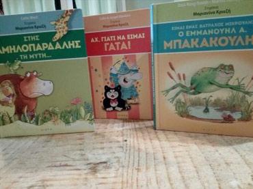 3 βιβλια της Μαριανινας Κριεζη -Στης σε Thessaloniki