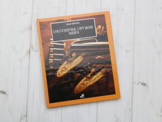 Книга Жан Бертон Охотничье оружие мира    Состояние: очень хорошее