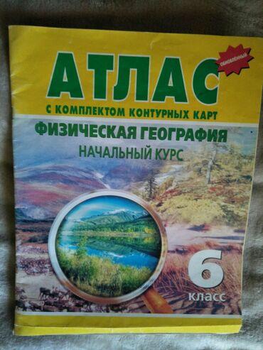 atlas mira - Azərbaycan: Atlas