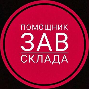 девушки по вызов бишкек в Кыргызстан: Помощник завскладом. С опытом. 5/2