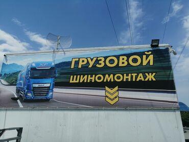Работа - Сокулук: Вулканизацияга грузовой жана легковойго иштегенге. Вулканизатор балдар