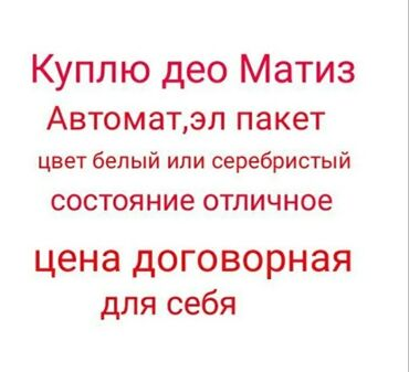 daewoo matiz 2 в Кыргызстан: Daewoo Matiz 0.6 л. 2007