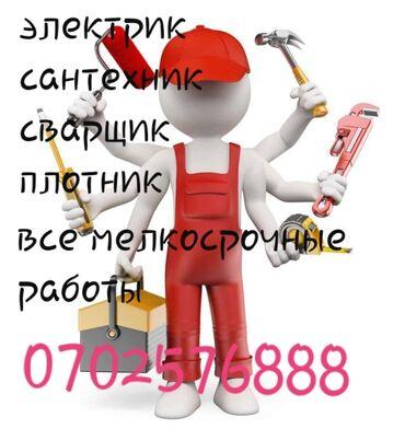 муж на час в Кыргызстан: Сантехник   Чистка канализации, Чистка водопровода, Чистка септика