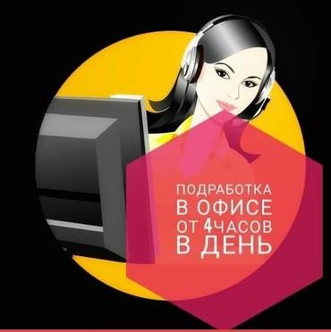 Работа для студентов!Гибкий график. в Бишкек