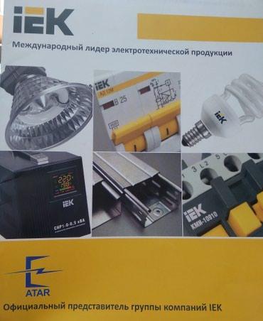 Продаю электро товары оптом и в розницу. в Бишкек