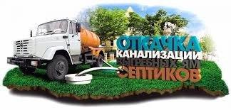 Очистка канализации. откачка сливных в Лебединовка