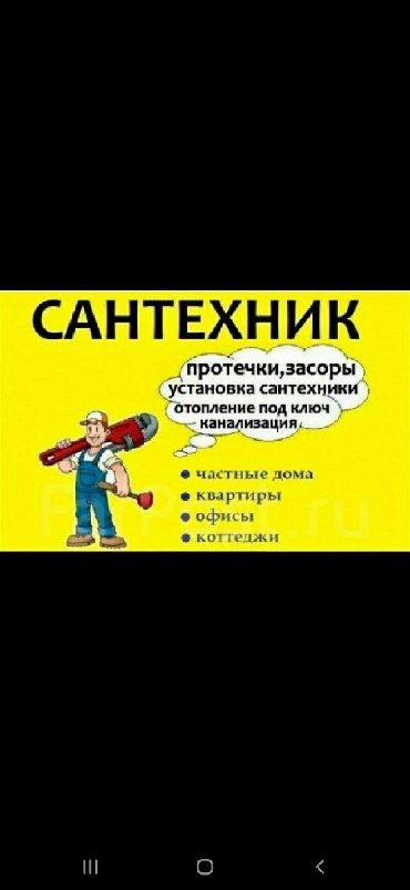 Работа - Узген: Сантехники