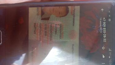 Находки, отдам даром - Кызыл-Туу: Утерян паспорт жоготуп алдык Бишкектен сүйүнчүсү бар есть вознагражден
