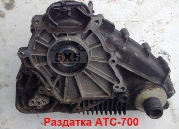 Автозапчасти и аксессуары - Беловодское: Раздатка БМВ x5