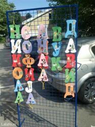 Dečija ukrasna slova. Slova su od medijapana, farbana grčkom vodenom - Trstenik