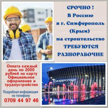 разнорабочий бишкек in Кыргызстан | ГРУЗОВЫЕ ПЕРЕВОЗКИ: Срочно! На строительство требуются разнорабочие жилье и трёхразовое пи