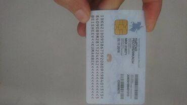 Утерян ID card есть вознаграждение