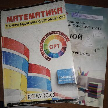 """Подготовка к ОРТ """"Математика"""" Компас в хорошем состоянии, первые 15"""