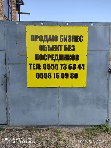 Коммерческая недвижимость в Кыргызстан: Продаю или меняю на квартиру с доплатой мне