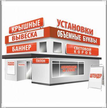 забор пескоблок в бишкеке в Кыргызстан: Размещение рекламы | Стеллы | В парках, На ограждениях, заборах, На стенах и крышах зданий