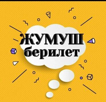 ресепшионист вакансии в Кыргызстан: Продавец-консультант. С опытом. 6/1. Цум