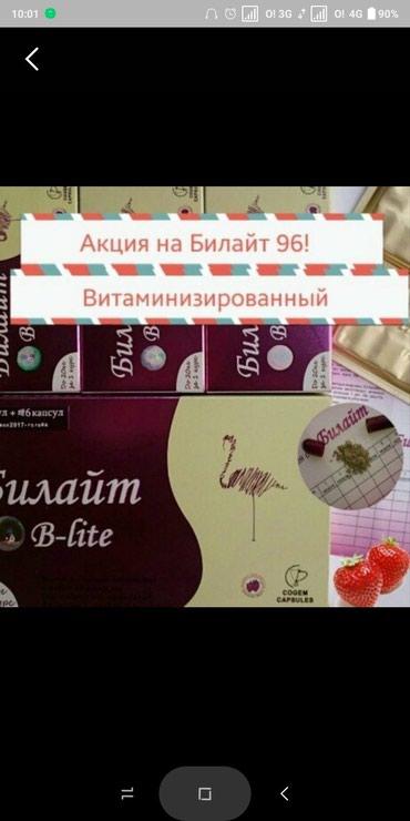 Билайт 96 Эффективное похудения До 15кг за месяц в Бишкек