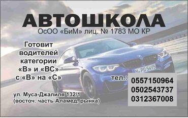 Автошкола крсу - Кыргызстан: Курсы вождения | (B), (C) | Автошкола