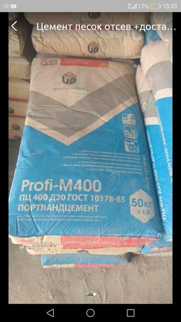 Цемент песок отсев доставка в Бишкек
