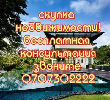 Выкупаем квартиры и дома по городу Бишкек.Быстрый расчет наличными