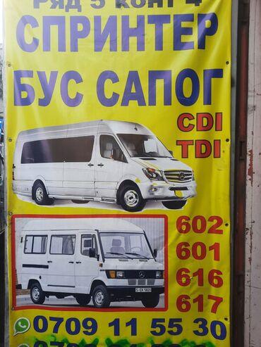 купить бус спринтер грузовой в Кыргызстан: Куплю куплю спринтер бус сапог аварийных не рабоче на разбор