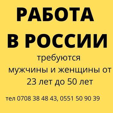 летнее платье для женщины 50 лет в Кыргызстан: Для работы в РФ требуются мужчины и женщины от 23 лет до 50 лет