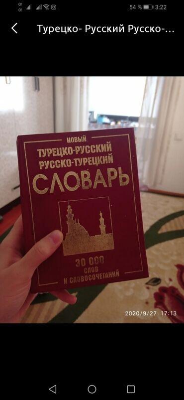 Срочно продаю книга Турецко-Русский Русско-Турецкий