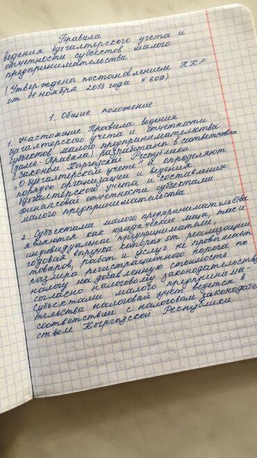 Перепишу конспекты/лекции от руки (Бишкек)