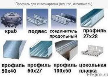 дублёнка дешево в Кыргызстан: Профиль все виды, дешево Рынок уста А9