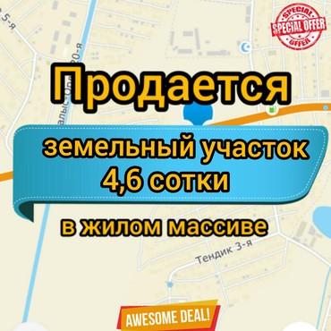 Продаю земельный участок 4,6 сотки по в Бишкек