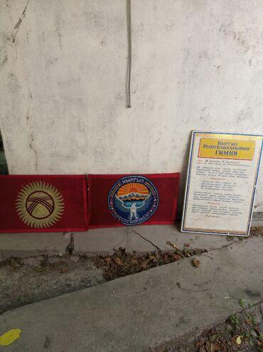 Продаю символики КР флаг герб гимн для кабинета б.у