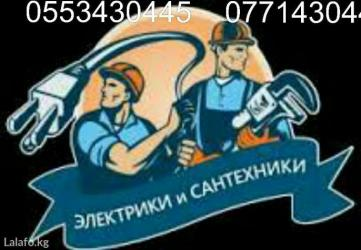 установка унитаз раковина сантехник в Бишкек