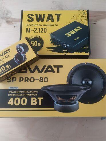 Продаю SWAT аппаратуру, новая.1. Основные 2 динамика. SWAT SP PRO-80