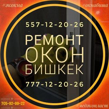 Мы можем выполнить любой ремонт любых в Бишкек