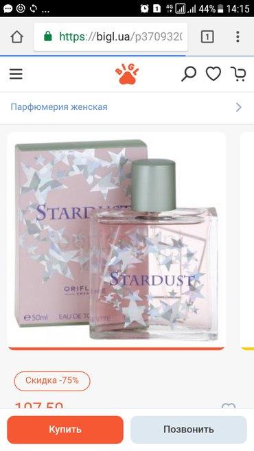 женская туалетная вода stardust 50мл орифлейм цена:500сом   доставка п в Бишкек