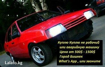 Куплю аварийное авто  в Бишкек
