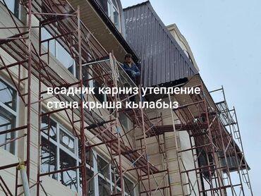 утепление окон бишкек в Кыргызстан: Всадник жазайбыз Стена, крыша кылабыз Кипсокартон, утепление стен