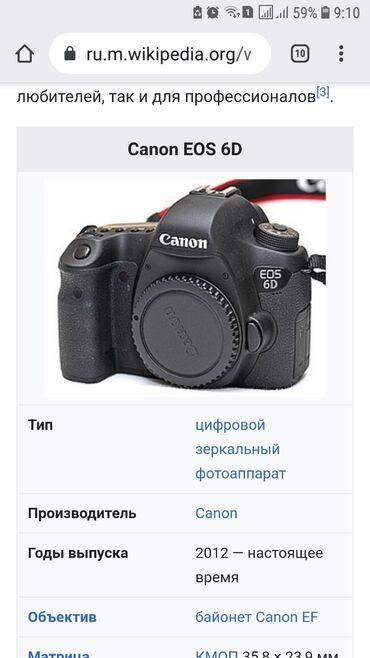 Срочно куплю CANON 6D для запчасти!