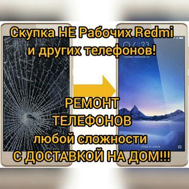 Запчасти для сигнализации - Кыргызстан: Ремонт сотовых телефонов с доставкой на дом и скупка не рабочих redmi