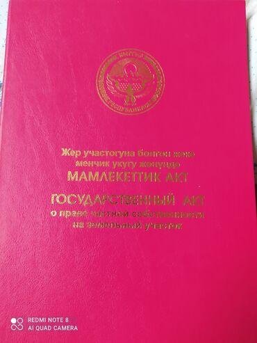 продажа домов в сокулуке in Кыргызстан | ҮЙЛӨРДҮ САТУУ: 10 соток, Курулуш, Кожоюн, Кызыл китеп