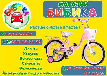 самокат для взрослых в Кыргызстан: Детский магазин Бибика в Бишкеке Магазин Бибика предлагает лучший выбо