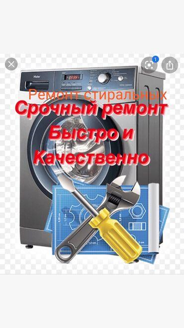 бишкек эскорт in Кыргызстан | АВТОЗАПЧАСТИ: Ремонт | Стиральные машины