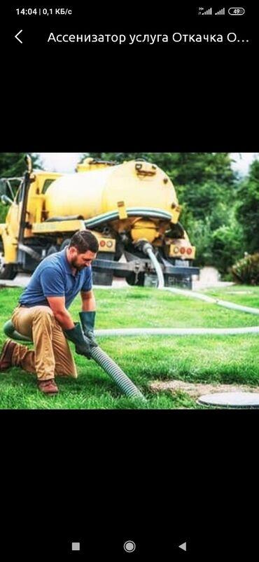 Другие услуги - Кыргызстан: Продувка прадувка канализаци прадувка и продувка канализации откачка