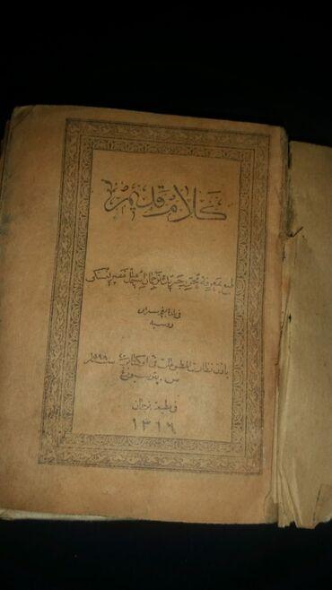 İdman və hobbi - İsmayıllı: Quran'i Kərim 1316cı il Razılaşmaq olar