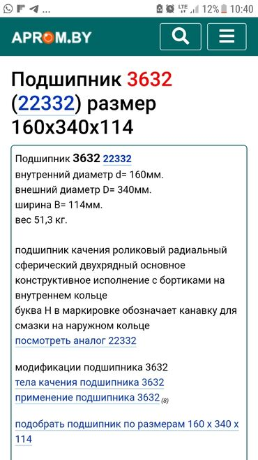 Подшипник3632(22332) размер 160x340x114 . Советский в наличии 5 шт